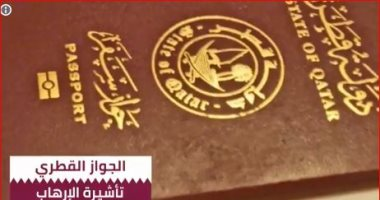 فيديو قطريليكس: 56 جواز سفر دبلوماسى من الدوحة للإخوان الهاربين من مصر
