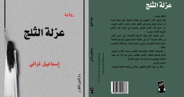 """""""عزلة الثلج"""" رواية جديدة لـ إسماعيل غزالى عن دار العين"""