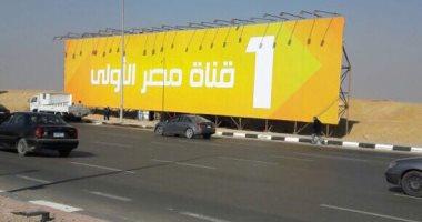 """إعلانات """"قناة مصر الأولى"""" تغطى شوارع وميادين القاهرة"""
