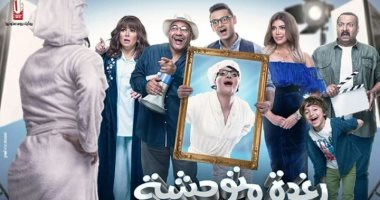 رامز جلال وأحمد عيد وكريم محمود عبد العزيز يشعلون السينمات الأسبوع المقبل