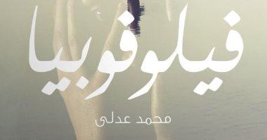 """""""فيلوفوبيا"""" مجموعة قصصية لمحمد عدلى بمعرض الكتاب 2018"""