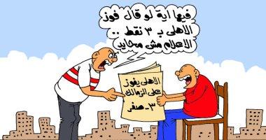 """القمة الـ115 فى  كاريكاتير """"اليوم السابع"""""""