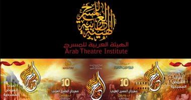تعرف على المهرجانات الـ7 التى تتبناها الهيئة العربية للمسرح عام 2018