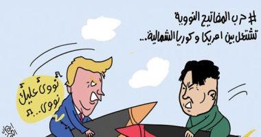 """اشتعال حرب المفاتيح النووية الأمريكية - الكورية.. بكاريكاتير """"اليوم السابع"""""""