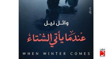 """صدور كتاب """"عندما يأتى الشتاء"""" لـ وائل نيل عن دار دون"""