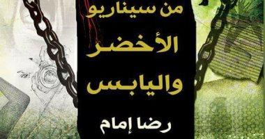 """""""من سيناريو الأخضر واليابس"""" مجموعة قصصية جديدة للقاص رضا إمام عن هيئة الكتاب"""