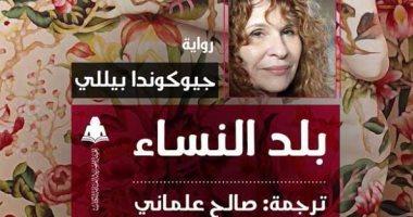 """هيئة الكتاب تصدر الترجمة العربية لرواية """"بلد النساء"""" ترجمة صالح علمانى"""