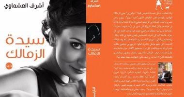 """""""سيدة الزمالك"""" أحدث روايات أشرف العشماوى عن الدار المصرية اللبنانية"""