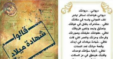 """محمد زكريا يوقع ديوانه """"قالوا شهادة ميلاد"""".. غدا"""