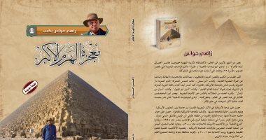 """صدور الطبعة الـ 5 من """"معجزة الهرم الأكبر"""" للدكتور زاهى حواس"""