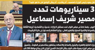 """""""اليوم السابع"""": 3 سيناريوهات تحدد مصير شريف إسماعيل"""