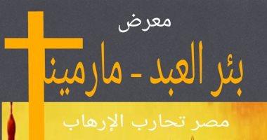 """25 فنانا من 11 دولة يشاركون فى """"مصر تحارب الإرهاب"""" فى أوستراكا التحرير"""