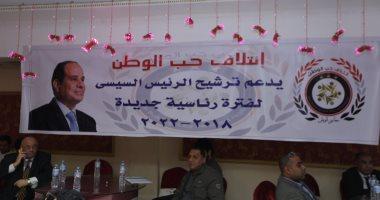 """حب الوطن يعلن تنظيم مؤتمر بفبراير بعنوان """"ماذا يريد المصريون من الرئيس"""""""