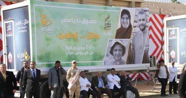 صندوق تحيا مصر: الإعلان عن استكمال المشروعات المتوقفة بأسوان غدا