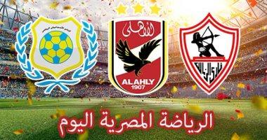 الرياضه المصريه اليوم