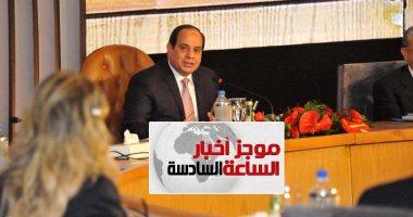 موجز الساعة 6.. السيسي: افتتاح 4 أنفاق لخدمة الحركة من وإلى سيناء فى نوفمبر