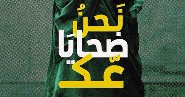 """دار بتانة تصدر """"رواية أخرى فى التاريخ الإسلامى"""" لـ حمدى أبو جليل"""