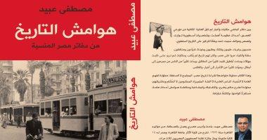"""دار الرواق تصدر كتاب """"هوامش التاريخ"""" لـ مصطفى عبيد"""