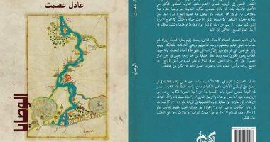"""""""الوصايا"""" رواية جديدة لـ عادل عصمت عن الكتب خان"""