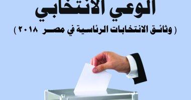 """هيئة الكتاب تصدر """"الوعى الانتخابى"""" لـ خالد القاضى"""