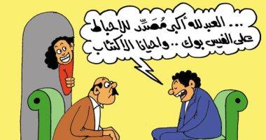 """اضحك مع صفحة """"البيض حباطى"""" على فيس بوك.. فى كاريكاتير اليوم السابع"""