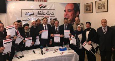 صور.. أعضاء الجالية المصرية بالنمسا يعلنون تأييد السيسى لاستكمال الإنجازات