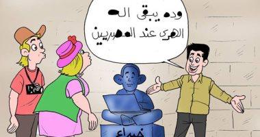 """خبراء الفيس بوك """"آلهة الهرى عند المصريين"""".. بكاريكاتير """"اليوم السابع"""""""