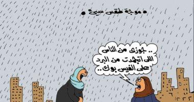 اضحك مع سخرية الزوجات من أزواجهم على فيس بوك.. بكاريكاتير اليوم السابع