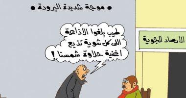 اضحك مع طرائف المصريين وموجة الطقس البارد.. فى كاريكاتير اليوم السابع