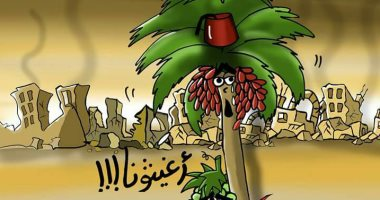 حال الدنيا.. أغيثوا بلح الشام وعنب اليمن