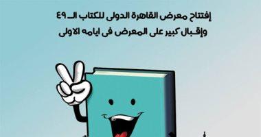 معرض القاهرة الدولى للكتاب يرحب بالزائرين.. فى كاريكاتير اليوم السابع
