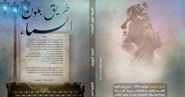 """توقيع رواية """"طريق بلون السماء"""" لـ أحمد الروبى فى معرض الكتاب.. اليوم"""