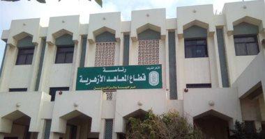 قطاع المعاهد الأزهرية: جدول امتحانات الثانوية النهائى آخر مارس