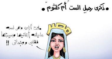 فى ذكرى وفاتها.. أم كلثوم خالدة فى ذاكرة المصريين بكاريكاتير اليوم السابع