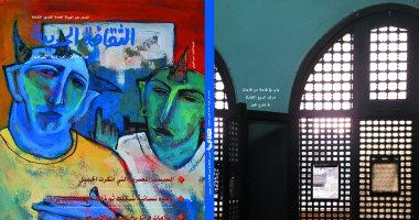 """مجلة """"الثقافة الجديدة"""" تلقى الضوء على علامات فى تاريخ السينما المصرية"""