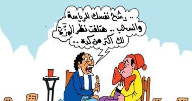 """اضحك مع طرائف المنسحبين من مارثون الرئاسة فى كاريكاتير """"اليوم السابع"""""""