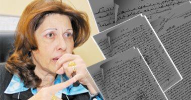 ننشر نص تقرير الطب الشرعى فى رشوة نائب محافظ الإسكندرية