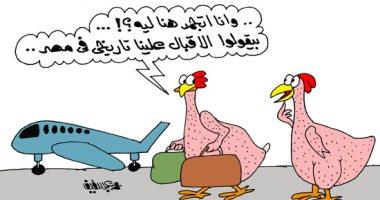 """""""فراخنا بالخارج بتفكر فى العودة لأرض الوطن"""" بكاريكاتير """"اليوم السابع"""""""
