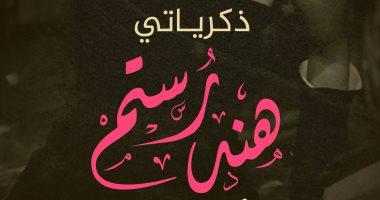"""دار الكرمة تصدر """"ذكريات هند رستم"""" لـ أيمن الحكيم"""