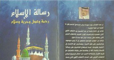 """""""رسالة الإسلام رحمة وعدل وحرية وسلام"""".. كتاب يفرق بين الخطابين الإلهى والدينى"""