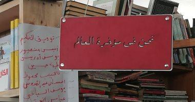 """مكتبة بسكوتة تجذب الزوار بـ لافتة """"نحن فى مؤخرة العالم"""" بمعرض الكتاب"""