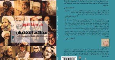 """دينا أنور توقع كتاب """"محاكم التفتيش"""" فى مكتبة مصر الجديدة الأحد"""