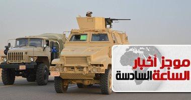 موجز أخبار6.. إيقاف الدراسة فى شمال سيناء لحين إشعار آخر اعتبارا من الغد