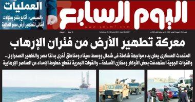 """""""اليوم السابع"""": معركة تطهير الأرض من فئران الإرهاب"""