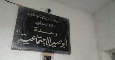 صور.. افتتاح أول وحدة اجتماعية مراقبة بالكاميرات فى قرية أبو صير بالجيزة