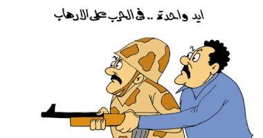 """الجيش والشعب """"إيد واحدة"""" فى الحرب ضد الإرهاب.. بكاريكاتير اليوم السابع"""