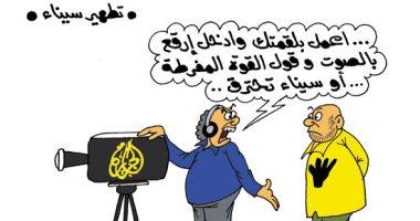 """""""الجزيرة"""" تبحث عن كذبة تروجها عن سيناء فى كاريكاتير اليوم السابع"""