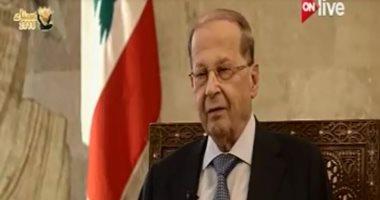 رئيس لبنان: أتفهم مطالب المتظاهرين وبدأنا إجراءات لإصلاح الوضع بالبلاد