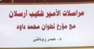 دار الكتب تعيد طرح مراسلات الأمير شكيب أرسلان لمؤرخ مغربى