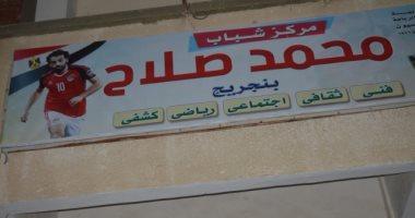 وزارة الشباب تدعم مركز محمد صلاح بشاشة عرض لمتابعة المونديال